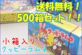 【3営業日後以降の発送】箱入りクッピーラムネ 8g×500箱 送料無料