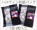 ハロウィンキャンディ和紙パック(黒色) 1袋8個入り