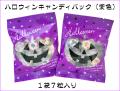 ハロウィンキャンディパック(紫色) 1袋7個入り