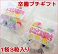卒園プチギフト 1袋3個入り(風車飴2個+さくらキャンディ1個)