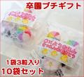 【10袋セット】卒園プチギフト 1袋3個入り(風車飴2個+さくらキャンディ1個)×10袋