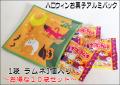 ハロウィンお菓子アルミパック 10袋セット(ハロウィンクッピーラムネ3個入り×10袋)