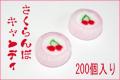 さくらんぼキャンディ 200個入り さくらんぼ 業務用 お菓子