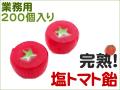完熟 塩トマト飴 200個入り 業務用