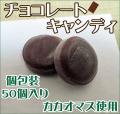 ピーナッツ飴 50個入り お試し特別限定価格 新発売