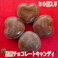 黒糖チョコレートキャンディ 50個入り(ハートのかたち) お試し特別限定価格