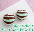 チョコミントキャンディ50個入り(ハートのかたち) お試し特別限定価格