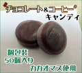 コーヒーチョコアーモンド飴 50個入り お試し特別限定価格