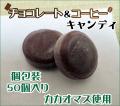 チョコレートコーヒーキャンディ 50個入り お試し特別限定価格