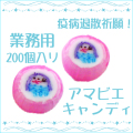 アマビエキャンディ 200個入り 業務用 アマビエ お菓子 通販