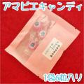 アマビエキャンディ(ピンク和紙パック) 1袋6粒入り アマビエ 和菓子 通販