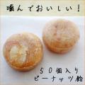 【簡易パッケージ】ザクザクッ ピーナッツ飴 50個入り お試し特別限定価格
