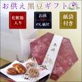お供え お菓子 黒豆 紙袋付き 1000円以内 金扇の飴