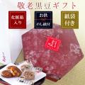 敬老の日 プレゼント 黒豆 紙袋付き 1000円以内 金扇の飴