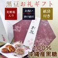 お礼 お菓子 黒豆 紙袋付き 1000円以内 金扇の飴 菓子折り