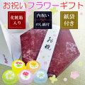 お祝い お菓子 フラワーキャンディ 紙袋付き かわいい おしゃれ 金扇の飴
