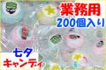 七夕キャンディ 200個入り 業務用 七夕お菓子