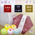 お供えギフト フラワーキャンディ 紙袋付き 1000円以内 金扇の飴