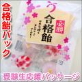 必勝 合格飴パック 1袋8粒入り 桜と合格飴のミックス 合格祈願 お菓子