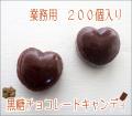 黒糖チョコレートキャンディ 200個入り(ハートのかたち) 業務用 お試し特別限定価格