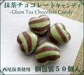 抹茶チョコレートキャンディ 50個入り(ハートのかたち) お試し特別限定価格