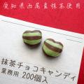 抹茶チョコレートキャンディ 業務用(ハートのかたち) 200個入り お試し特別限定価格