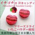 イチゴチョコキャンディ 200個入り(ハートのかたち) 業務用 お試し特別限定価格