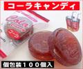 お徳用コーラキャンディ 100個入り 業務用 コーラ飴 コーラ味