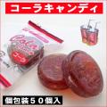 お徳用コーラキャンディ 50個入り 駄菓子 コーラ飴 コーラ味