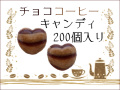 チョココーヒー(カフェモカ)キャンディ 200個入り(ハートのかたち) お試し特別限定価格 コーヒー お菓子 業務用