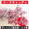 ポット入りコーラキャンディ 100個入り コーラ飴 駄菓子 駄菓子屋