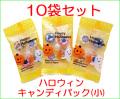 ハロウィンキャディパック(小) 10袋セット(1袋4粒入り)