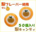 梨キャンディ 50個入り 梨 お菓子 和梨 なし