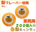 梨キャンディ 200個入り 業務用 梨 なし お菓子 和梨