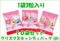 【新パッケージ】クリスマスキャンディパック(小) 10袋セット