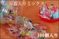 【個別包装】【人気飴】容器入りミックス 100個入り