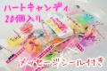 お子さまお祝いハートキャンディ 20個入り 選べるメッセージシール 進級プレゼント