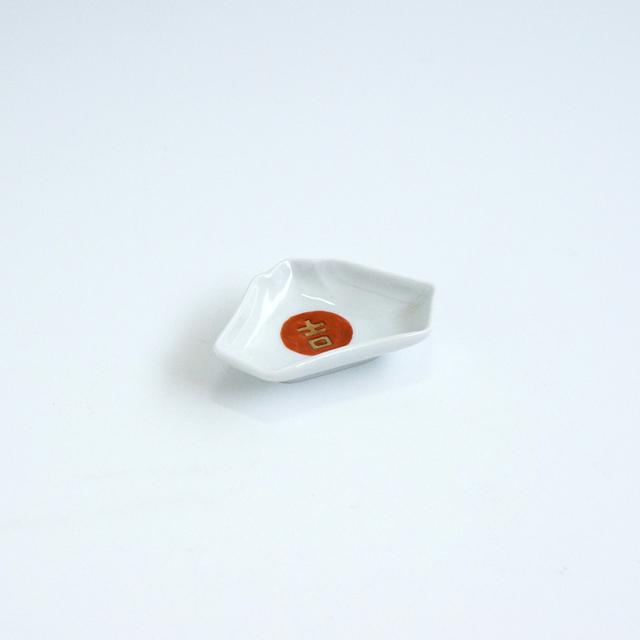 赤丸吉の字 富士型手塩皿