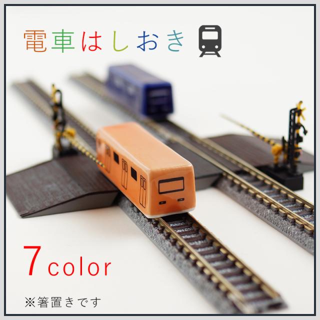 電車 箸置(7色)【金照堂オリジナル】