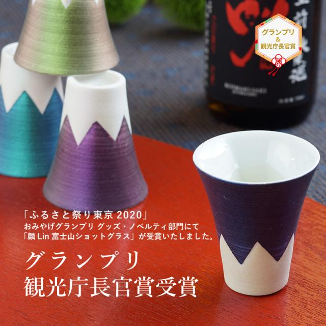 麟Lin-富士山ショットグラス