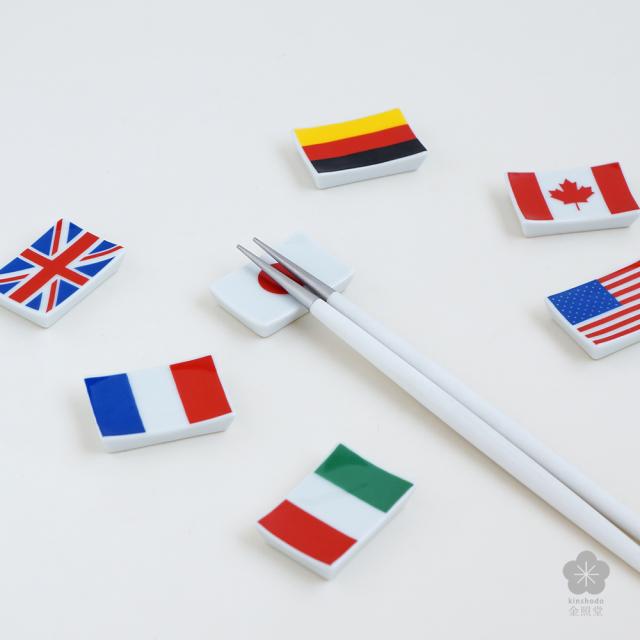 国旗 箸置(20ヵ国) 【金照堂オリジナル】