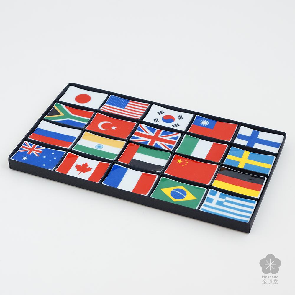 国旗 箸置 20ヵ国セット 【金照堂オリジナル】