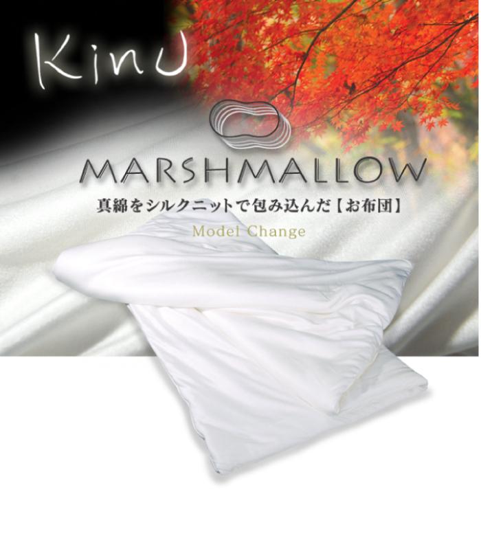 kinuシルク ニットまわたブランケット マシュマロ【冬用】シングル_150cm×210cm 1000g