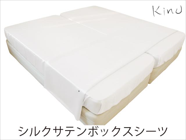 kinuシルクサテンボックスシーツ シングル_100cm×200cm×40cm