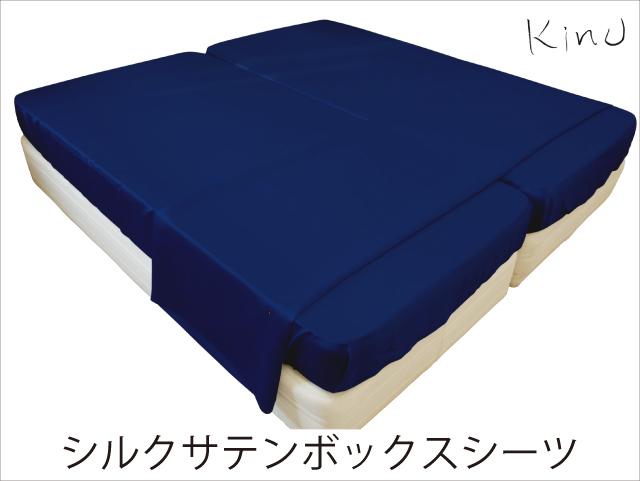 【規格外品】シルクサテンボックスシーツ ダブル_200cm×215cm×40cm【ネイビー】送料込