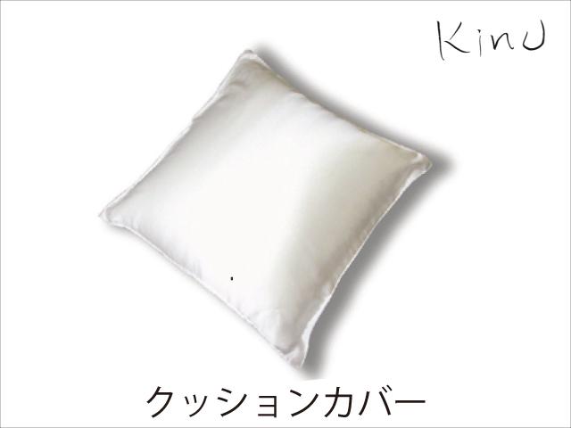 kinuシルクサテンクッションカバー 55CM×55CM