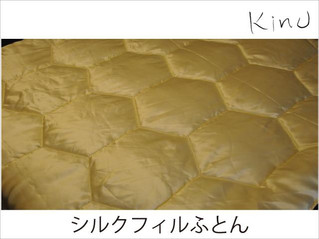 kinuシルクフィル布団【肌掛 春夏秋用】シングル_150cm×210cm