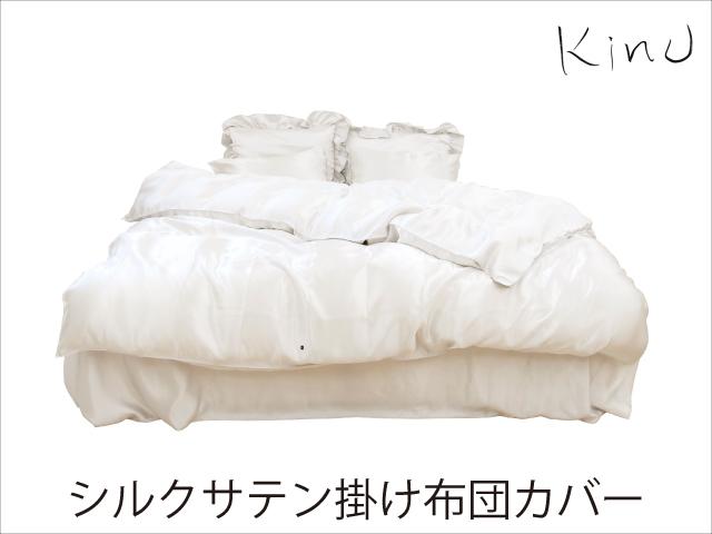 kinuシルクサテン掛け布団カバー USキング_270cm×235cm 【ホワイト】特注