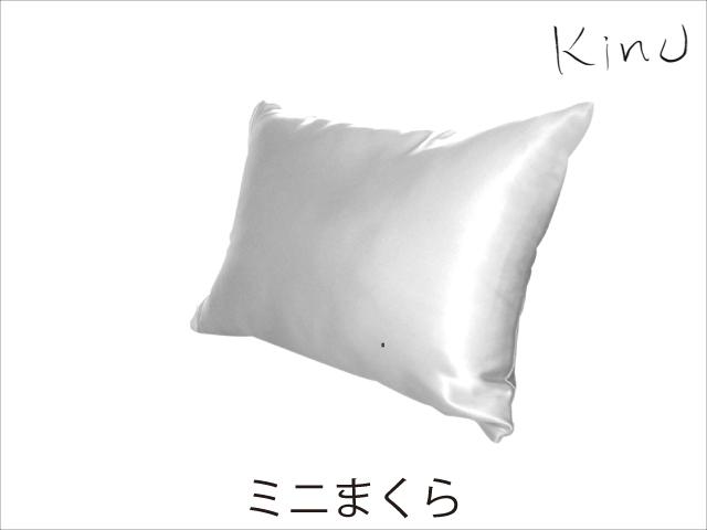 kinuシルクサテンミニまくら 幅35cm×奥行25cm×高さ6cm