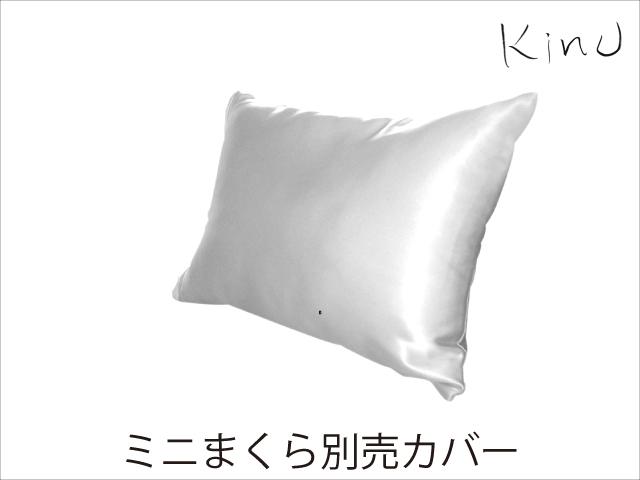 kinuシルクサテンミニまくら用【枕カバー】 幅35cm×奥行25cm